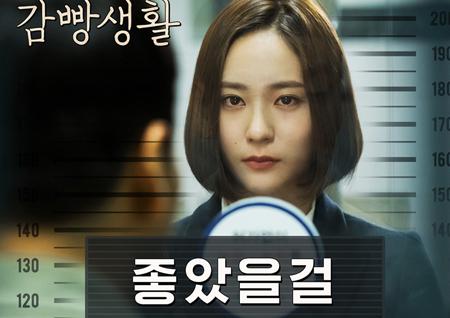 헤이즈, <슬기로운 감빵생활> OST '좋았을걸'로 음원차트 정상 차지