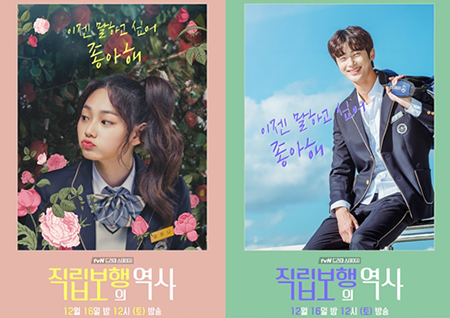 강미나-변우석, 청춘들의 이야기 <직립 보행의 역사>, 오늘(16일) 밤 방송