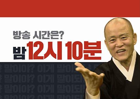 도올 김용옥, <도올스톱> 통해 생애 첫 토론 진행! 8회 파일럿 방송