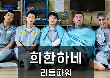 리듬파워, <슬기로운 감빵생활> 마지막 OST '희한하네' 18일 발표