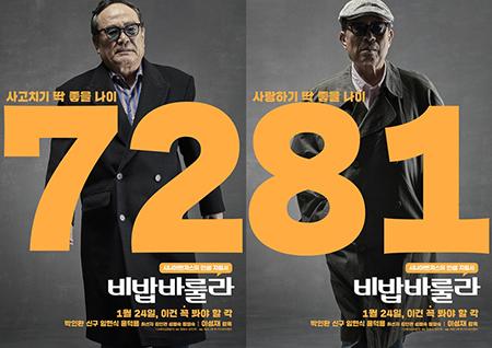 <비밥바룰라> 박인환-신구-임현식-윤덕용, 시니어벤저스 4인방 캐릭터 포스터 공개!