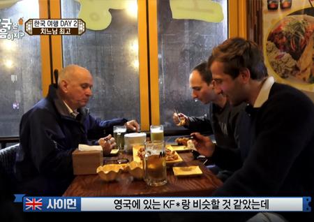"""<어서와 한국은 처음이지?> 영국 3인방의 1일 2닭 사연! """"KFC보다 맛있어~"""""""