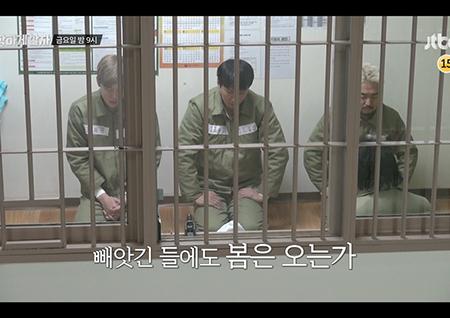 <감빵생활> 끝나니 <착하게 살자> 왔다! 7인의 수감생활 D-DAY