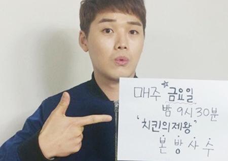 <치킨의 제왕> MC 권혁수, 본방사수 독려샷 공개! '국내 최초 치킨 예능'
