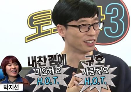 """'무한도전'17년 일편단심 박지선의 팬심! """"미안해요 H.O.T! 사랑해요 H.O.T!"""""""