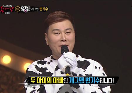 '복면가왕' 화려한 랩 실력 뽐낸 '달마시안'은 개그맨 변기수 '반전'