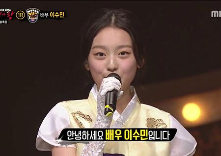 """'복면가왕' '세뱃돈소녀'의 정체는 배우 이수민 """"내 목소리로 노래해서 좋았다"""""""