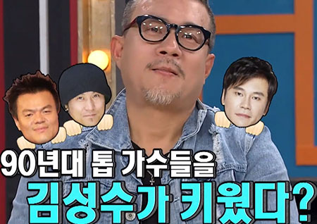"""'비디오스타' 김성수, """"양현석, 이주노, 박진영, 내가 키웠다."""""""