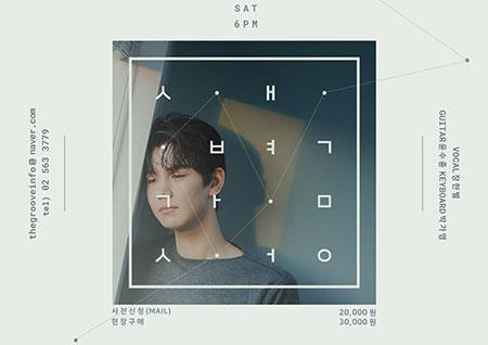 장한별, 새 싱글 '새벽 한시' 발매기념 콘서트 '새벽 감성' 개최