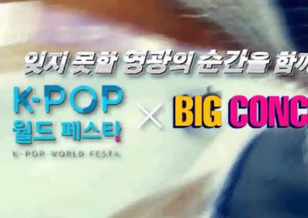 '쇼 챔피언' 대신 'K-POP 월드 페스타' 방송! 백지영-휘성-김범수 등 출연
