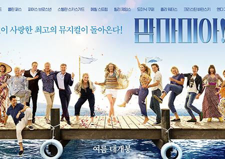 '맘마미아2' 올여름, 전편 멤버들과 함께 화려하게 돌아온다!