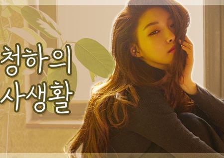 '청하의 사생활' 춤신춤왕 청하, 해요TV 첫 출연! 글로벌 스타 입증!