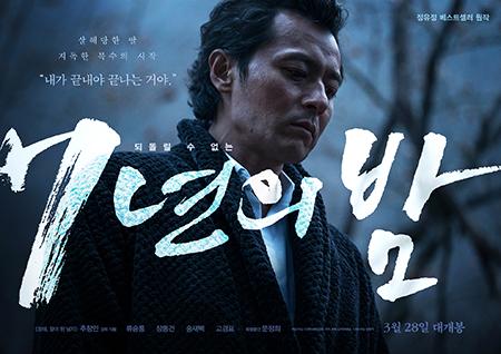 2018년 상반기 기대작 '7년의 밤', 3월 28일 개봉 확정!