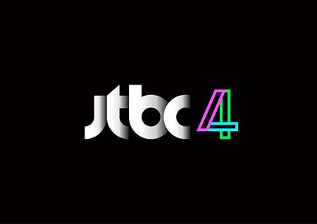 JTBC의 다섯번째 채널 JTBC4, 오는 4월 본격 출발