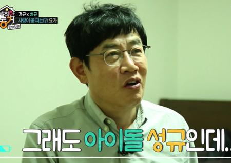 '발칙한 동거' 이경규, 유연함으로 아이돌 성규 눌렀다? 의외의 '요가왕' 등극