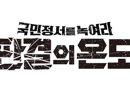 김용만X서장훈, MBC 교양 파일럿 '판결의 온도' MC 발탁!