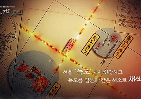 MBC, 삼일절 특집 다큐멘터리 '독도, 지도의 증언' 방송! '이 달의 좋은 프로그램상' 수상작