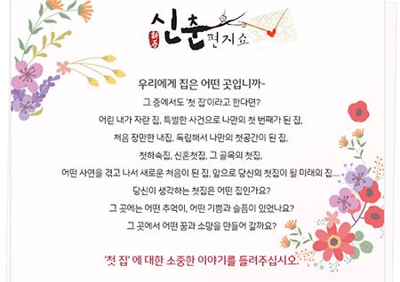 '여성시대' 2018 신춘편지쇼 사연 공모 시작! 올해 글제는 '나의 첫 집'