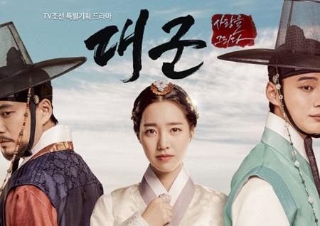 '대군-사랑을 그리다' 윤시윤-진세연-주상욱, 치명주의 포스터 3종 대공개