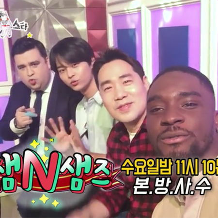 [셀프캠] 프로 게스트 샘 3명과 첫 출연 접속사 엔의 만남! '라디오스타' 샘N샘즈 특집 미리보기