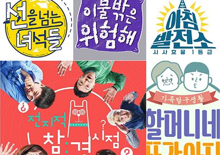 MBC, 교양 파일럿존 신설·예능 시즌제 도입! 3월 개편으로 콘텐츠 재배치