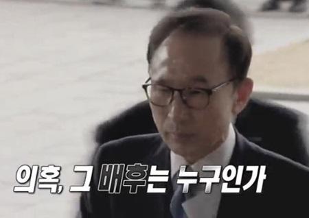 'PD수첩' 자원외교를 최대 성과로 내세웠던 MB정부 5년을 추적한다...'MB형제와 포스코' 2탄 방송