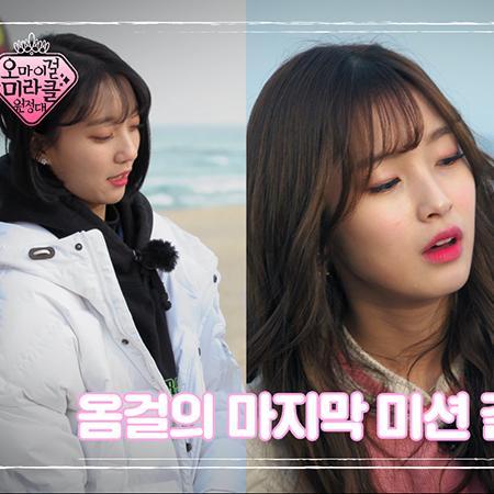 오늘 종영 '미라클 원정대' 오마이걸, 최종 목적지 겨울 바다 도착!