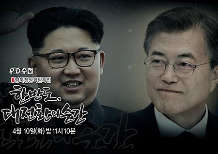 'PD수첩' 남북정상회담 특집 방송! '통일 대박'의 진실 집중 취재