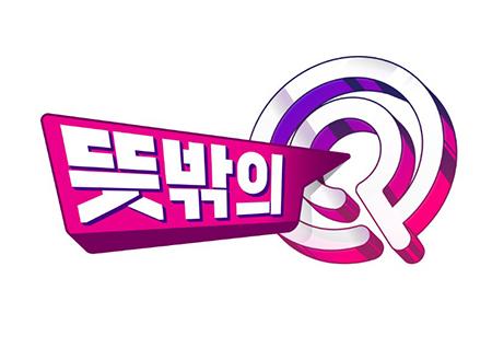 '무도' 후속 '뜻밖의 Q' MC는 이수근… 노사연·설운도부터 아이돌까지 총출동