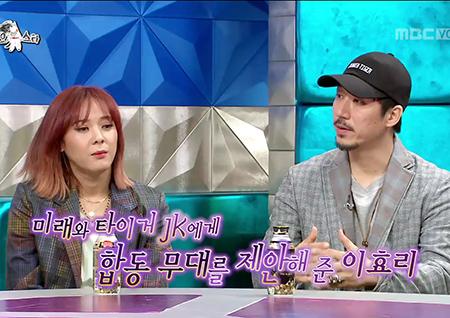"""'라디오스타' """"이효리에 미안하고 감사"""" 윤미래-타이거JK, 태도 논란 해명"""