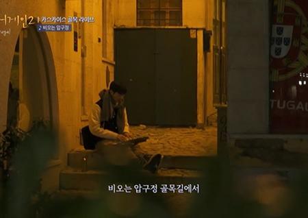 '비긴어게인2' 윤건, ''벌써 일년'부터 '점점'까지' 귀 호강 라이브 선사