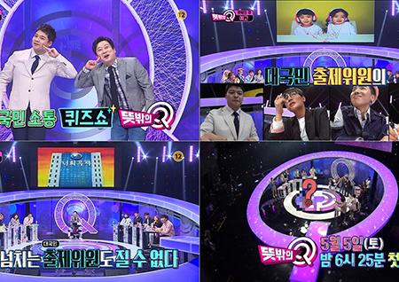 함께 춤추는 설운도-송민호? '뜻밖의 Q' 궁금증 유발 예고 첫 공개!