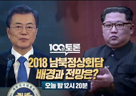 """MBC, 남북정상회담 맞이해 특집 프로그램 대거 편성… """"노하우 담는다"""""""