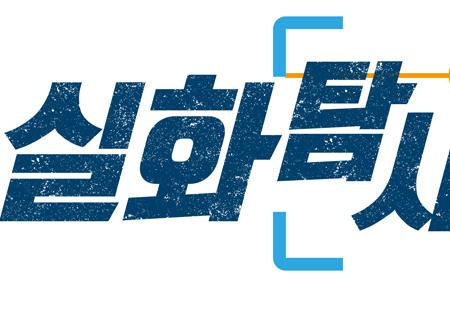 '실화탐사대' 진짜라서 더욱 놀라운 이야기 속 시원하게 보여준다!