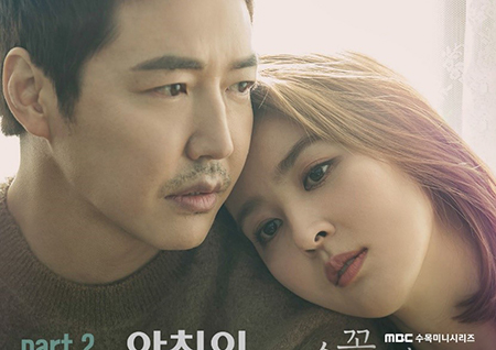 '손 꼭 잡고' OST Part.5, '아침이 밝아오면 Part.2' 오늘(26일) 공개!