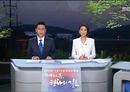 남북정상회담 생중계 MBC '한반도의 봄, 평화의 길로' 동시간대 1위 기록