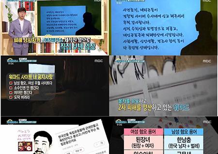 """'아침발전소' 홍대 누드사진 유출 피해자 입장문 공개…""""사건 발생 전으로 돌아가고 싶은 마음 뿐"""""""