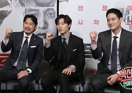 '독전' 조진웅, 류준열, 박해준이 밝히는 촬영 비하인드!