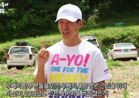 '사람이 좋다' 션, 2018년 아이스버킷챌린지 첫 주자로 다니엘헤니·박보검·수영 지목