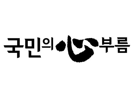 '선택 2018' 유시민-전원책-배철수, MBC 선거방송 합류! '최고의 드림팀'