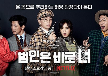 '범인은 바로 너!' 시즌 2 제작 확정!