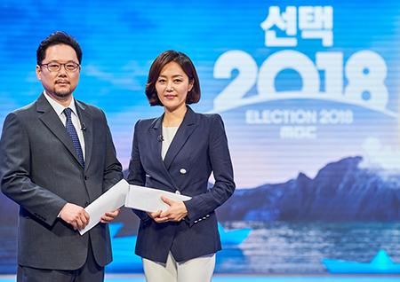 MBC 선거 개표방송 '선택 2018' 무엇이 달라졌나… #적중 2018 #말하는 후보자 #미러맨