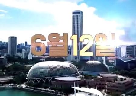 MBC 특별생방송 '세기의 담판 : 2018 북미정상회담' 1박 2일간 싱가포르 현지 출동
