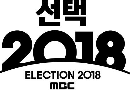 """'선택 2018' MBC 개표방송, 13일 오후 5시부터...모바일 서비스 통해 우리 지역 """"골라본다"""""""