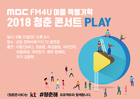'MBC 라디오' 유키 구라모토-박정현-여자친구와 함께하는 '청춘 콘서트, 환경 콘서트'