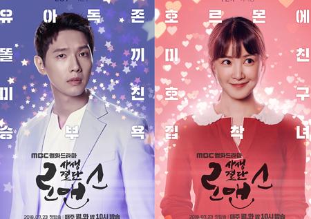 '사생결단 로맨스' 4人4色 호르몬 뿜뿜! 지현우-이시영-김진엽-윤주희 캐릭터 포스터 공개