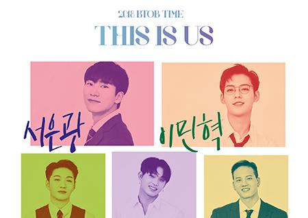 비투비, 8월 단독 콘서트 '2018 BTOB TIME -THIS IS US-' 개최