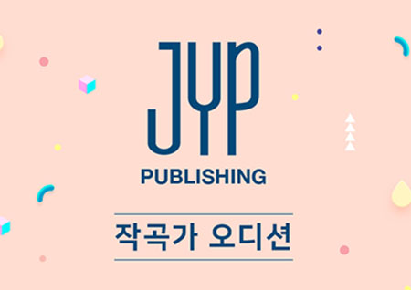 JYP, 네이버 컬래버레이션 작곡가 오디션 개최! 10대 작곡가 찾는다