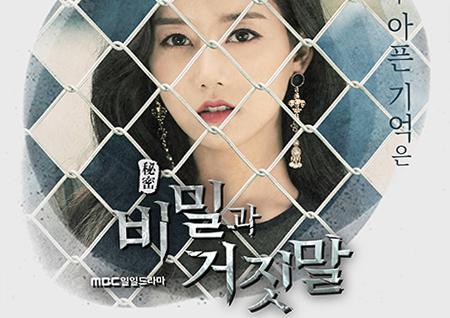 '비밀과 거짓말' 두번째 OST 공개, 가수 다언의 '애절' 보이스