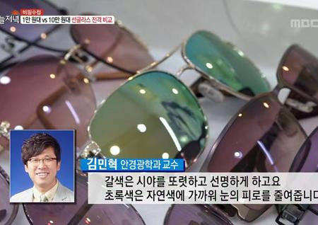 1만 원대 vs 10만 원대 '선글라스' 전격 비교